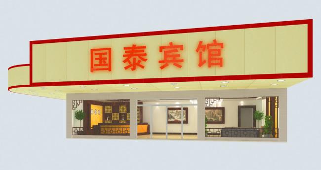 【max】宾馆门头大厅3d模型效果图