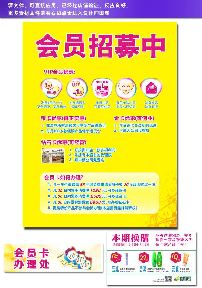 【cdr】商场店铺会员招募海报设计源文件