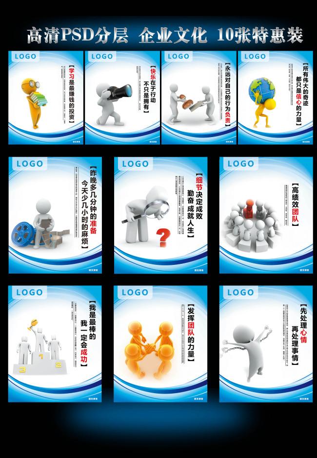 原创专区 展板设计模板|x展架 企业展板设计 > 企业文化挂图海报-励志