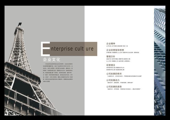 【psd】画册内页企业文化psd设计模版图片