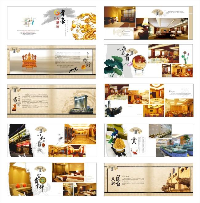 版面 杂志 排版 书籍 宣传册 排版 广告 插页 手册 内页 形象页 设计