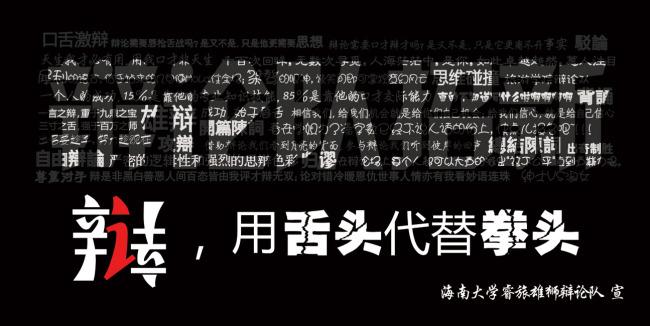 【psd】辩论队招新展板海报