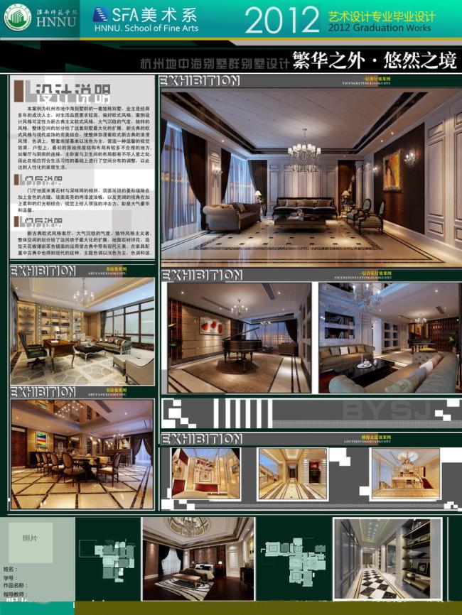 【psd】室内设计展板
