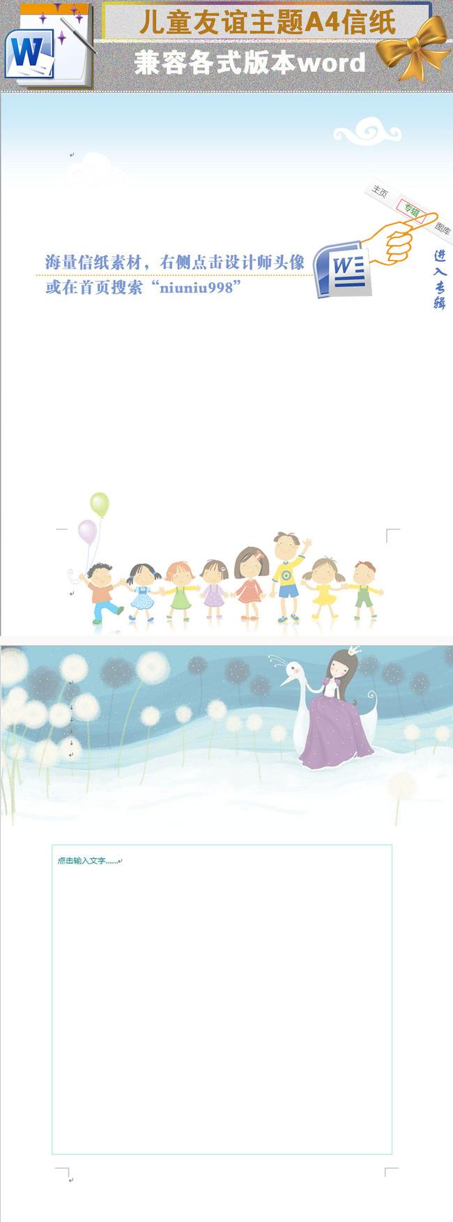 关键词:可爱卡通 儿童友谊信纸 蓝天白云边框word 儿童手牵手边框 底边 背景图 word2003 幼儿园信纸 骑天鹅的小女孩 公主 信笺纸 word花边 A4信纸模板 说明:可爱卡通儿童友谊主题A4信纸模板