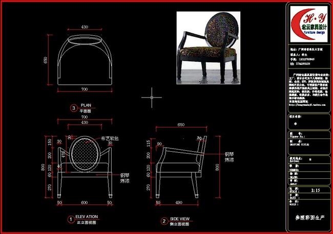 代画CAD椅子三视图纸