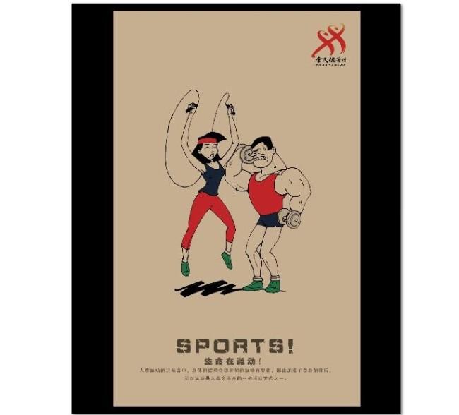 运动招贴设计 全民运动 全民健身宣传海报 运动会海报设计 招贴设计图片