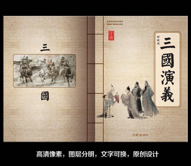 【psd】三国演义封面画册psd模板设计