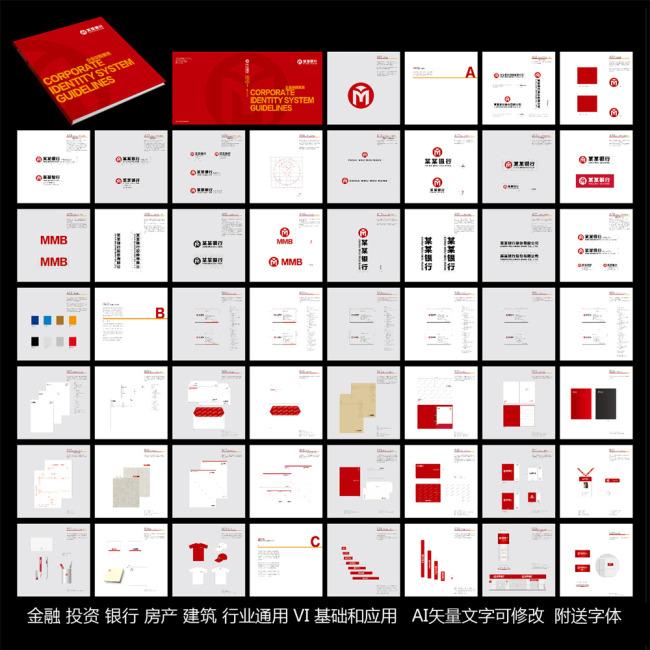 关键词:金融VI图片 公司LOGO 公司VI 企业VI 公司标志 企业标志 品牌设计 财富VI设计 形象vi设计手册封面 科技 企业整体形象设计 VI大全 vi设计 手提袋 说明:金融VI设计手册矢量模板