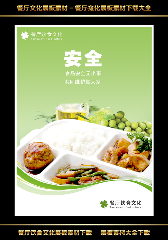 【psd】餐厅食堂饮食文化展板之安全psd模板下载