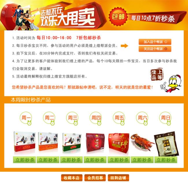 淘宝充值网店宣传�_【PSD】淘宝网店特色食品详情页模板设计_图片编号:wli11257165