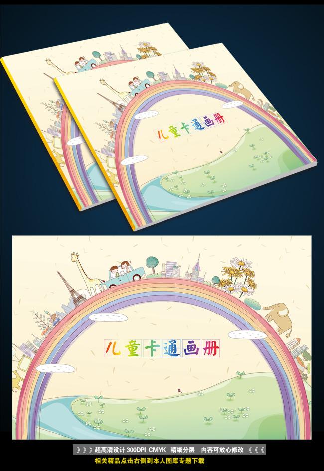 画册设计|版式|菜谱模板 其它画册设计 > 超高清儿童卡通画册封面背景
