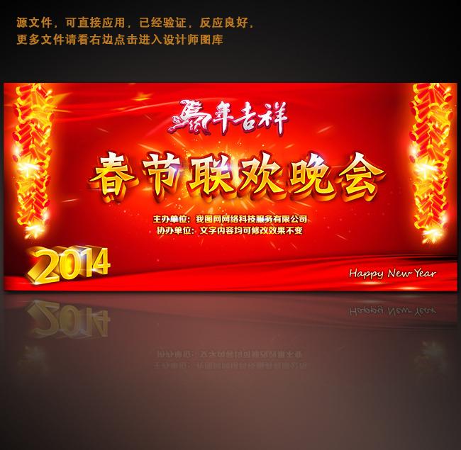 关键词: 2014 马年 春节联欢晚会背景板 马年素材 新年展板设计 春节