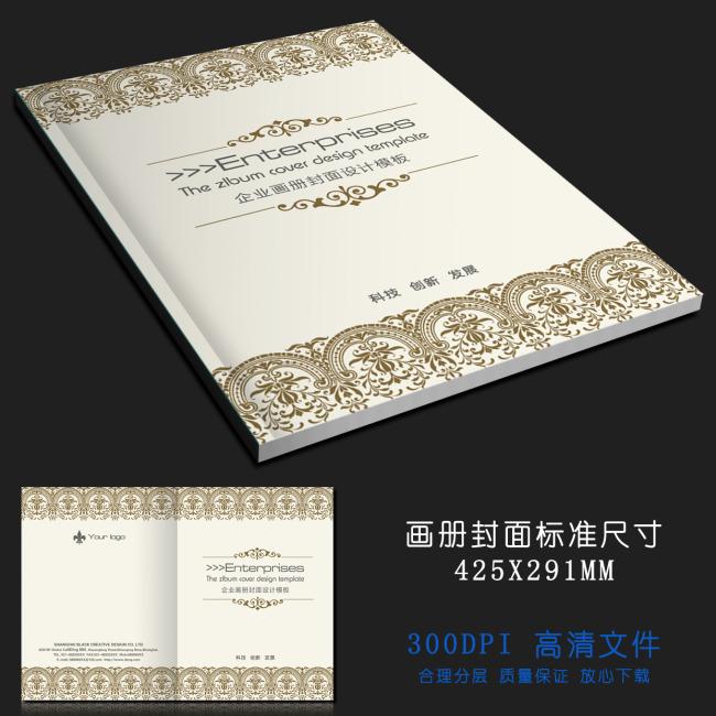 画册封面 企业样本 画册 样本 宣传册 样册 简洁简约画册 欧式花纹