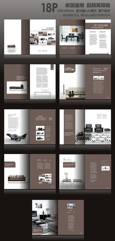 主页 原创专区 画册设计|版式|菜谱模板 产品画册(整套) > 家居画册