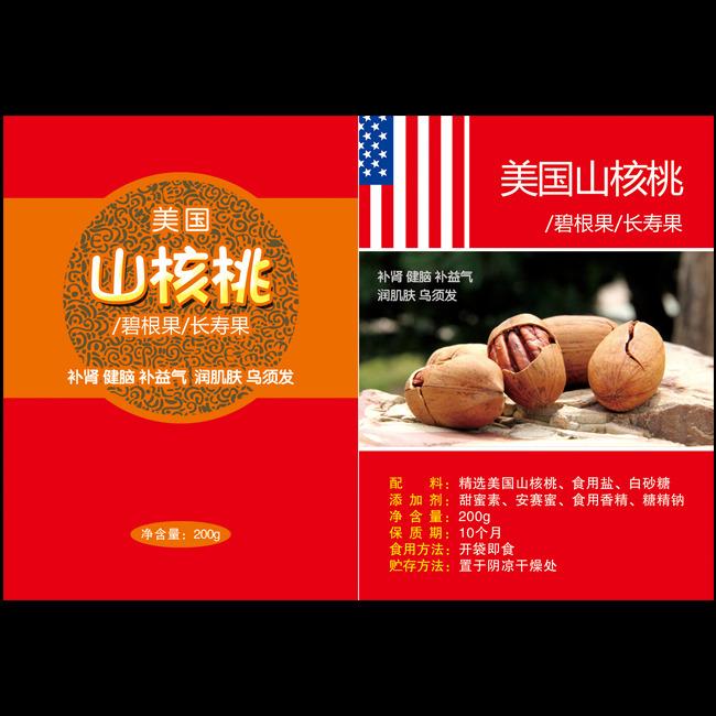 主页 原创专区 新年礼品|包装设计模板 食品包装 > 美国山核桃标签