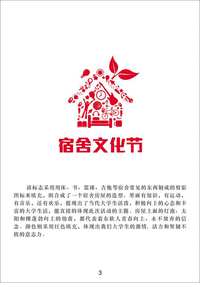 【cdr】宿舍文化节logo设计