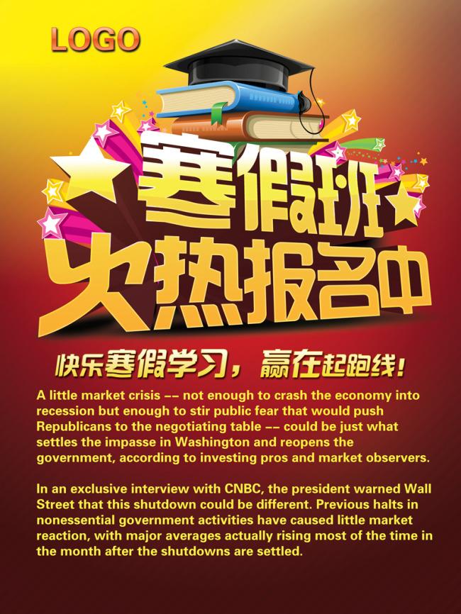 原创专区 海报设计|宣传广告设计 宣传单|彩页|dm > 中小学辅导班寒假