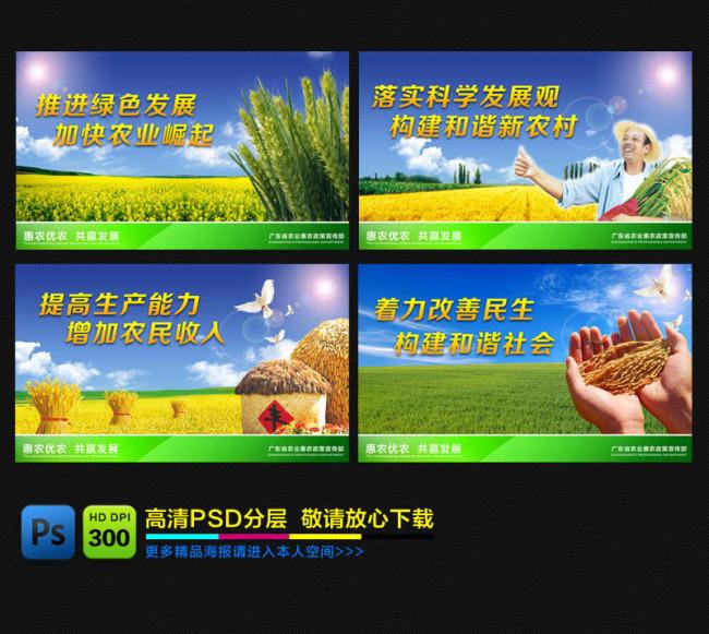 展板设计模板|x展架 其他展板设计 > 农业展板  关键词: 农业展板模板