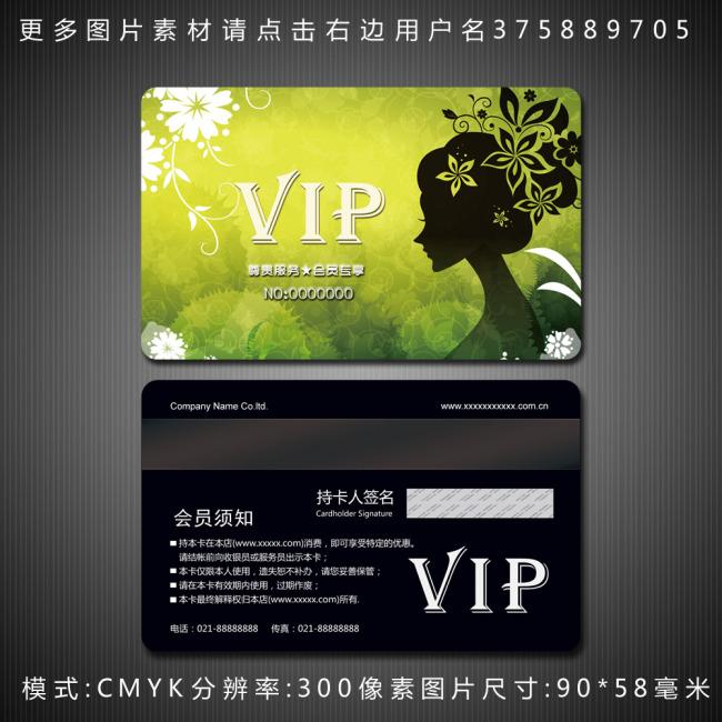 商场积分卡 服装纺织打折卡 女装店购物卡 精品屋vip 定制婚纱会员卡