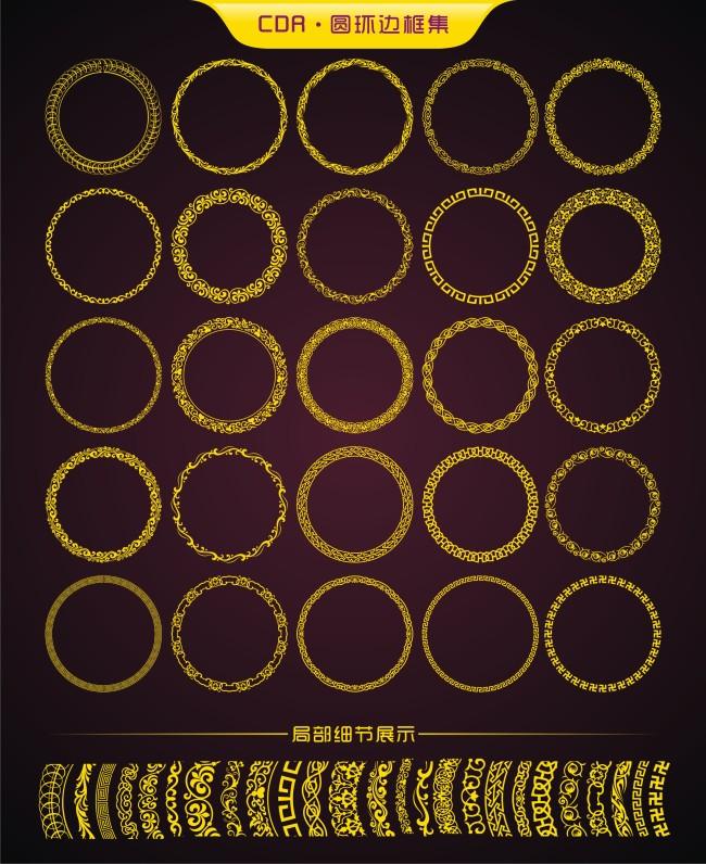 【cdr】圆形花边边框矢量素材