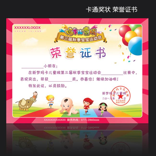 幼儿园奖状 卡通奖状 运动会奖状 荣誉证书 卡通 宝宝爬 儿童奖状