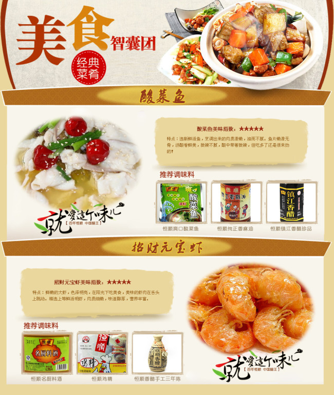 聚划算 通用 换购 食品 作料 调味料 小吃 醋 酒 说明:淘宝食品类海报