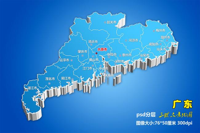 广东地图 三维地图 3d地图 电子地图 广东 地图 中国广东地图 立体