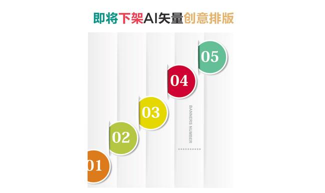 【ai】淘宝详情步骤流程图创意数字流程图