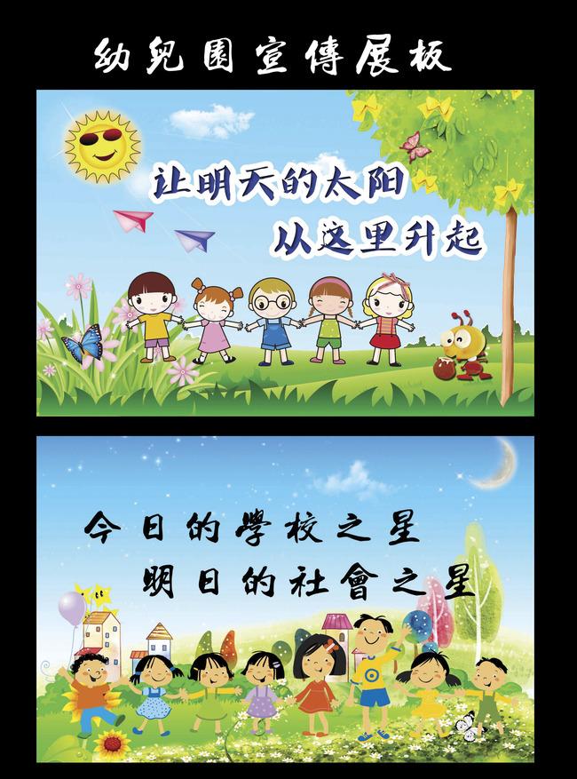 【psd】幼儿园宣传挂图展板