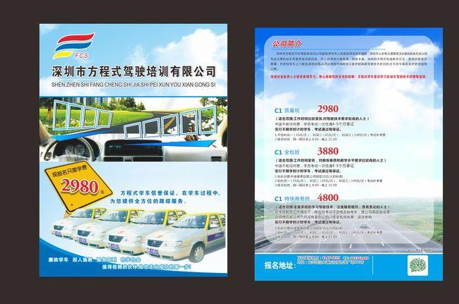 主页 原创专区 海报设计|宣传广告设计 宣传单|彩页|dm > 驾校传单