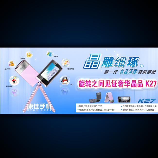 电器 旋转视频 电子产品 平板电脑海报 服手机首页装修模板 店招 打折