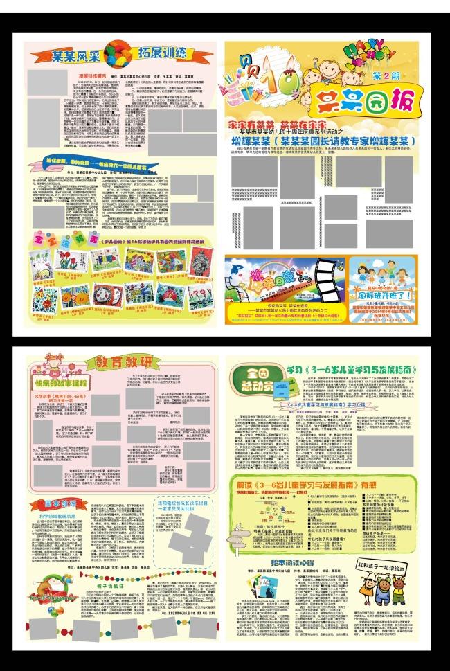 3-6岁 儿童 学习 健康教育 少儿 教育 广告设计 矢量 ai 幼幼儿园报纸