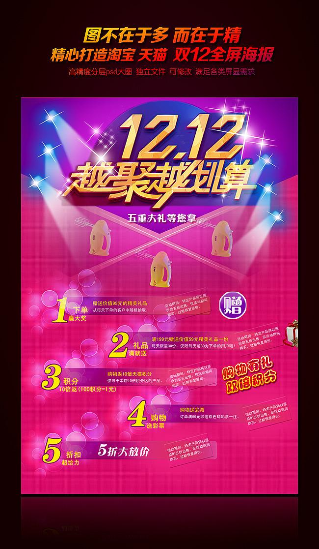 淘宝双12促销活动海报