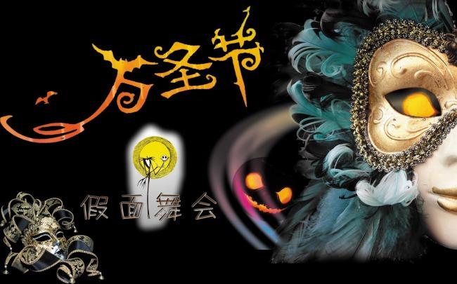 【psd】万圣节主题海报假面舞会