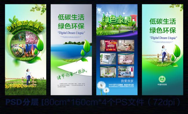 主页 原创专区 海报设计|宣传广告设计 广告牌 > 易拉宝模板  关键词