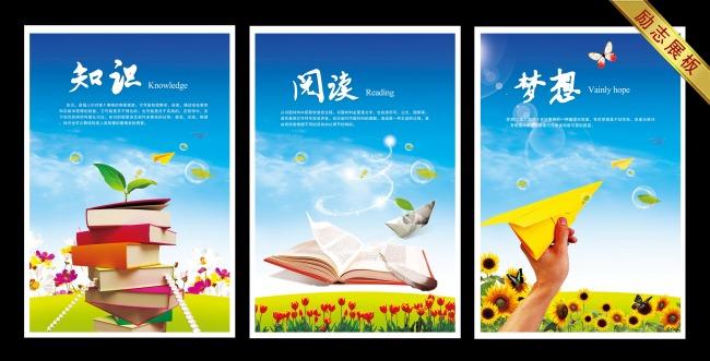 【psd】校园文化展板海报设计