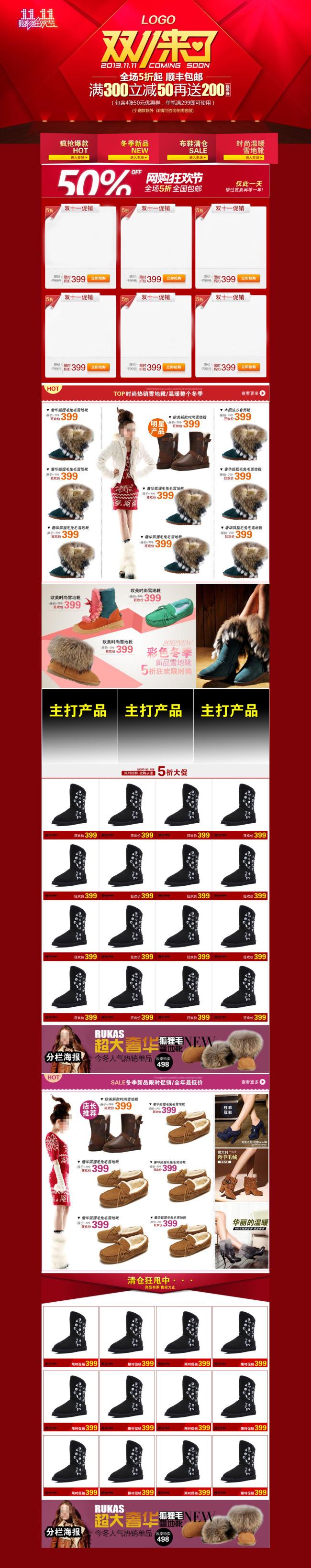 淘宝 双11来了 主图 首页 海报 设计 元旦 春节 节日 全屏 钻展 钻石