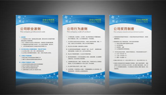 【cdr】企业公司规章制度展板