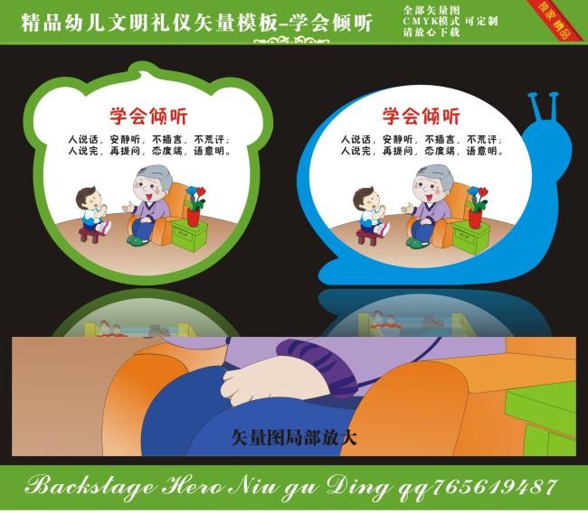 【cdr】幼儿园文明礼仪-学会倾听图片
