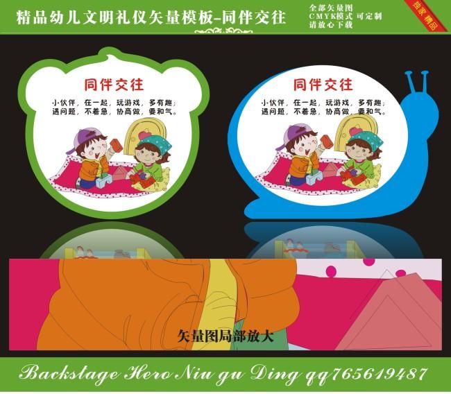 【cdr】幼儿园文明礼仪-同伴交往