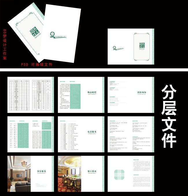 接待手册 手册 手册封面设计 手册设计 手册模板 客房服务 餐厅服务