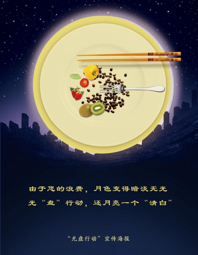 公益广告宣传海报设计  关键词: 光盘行动 公益 创意 海报 节约粮食图片