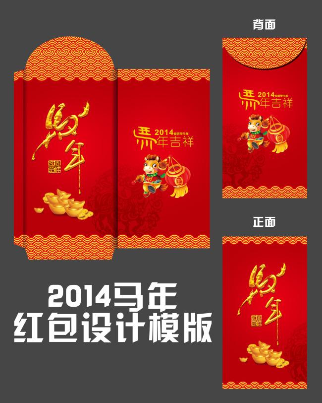 2014马年红包利是封素材背景模板