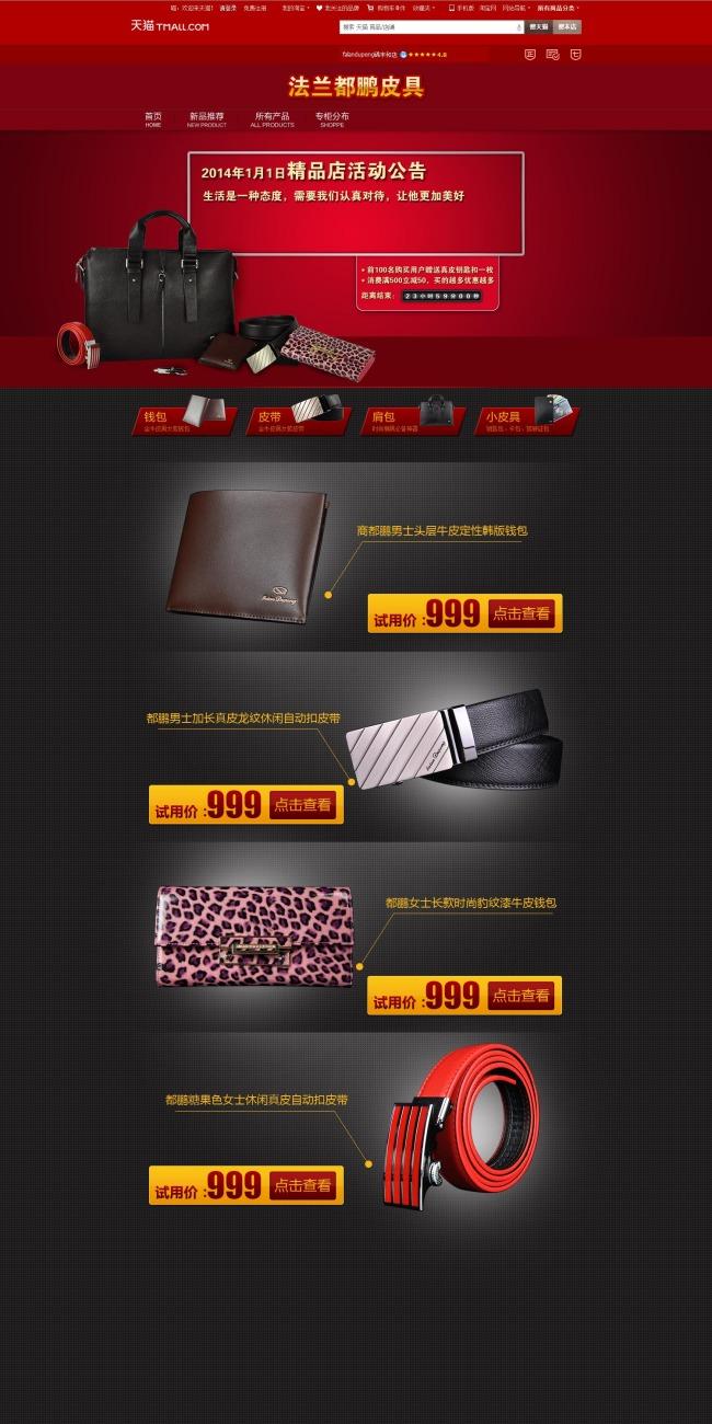 背包 手提包 钱包首页模板 psd源文件 皮包店招 皮带海报 广告 素材