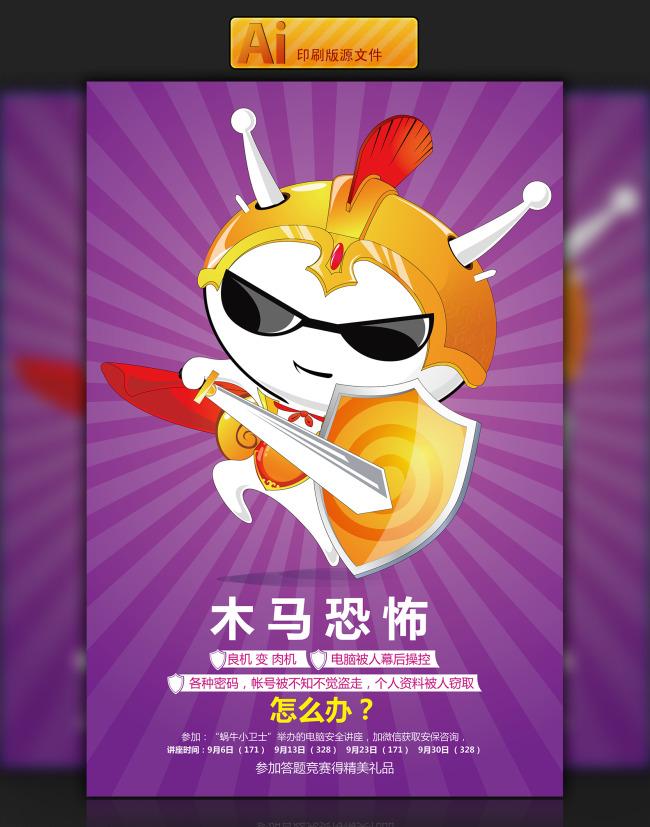 【ai】网络安全海报