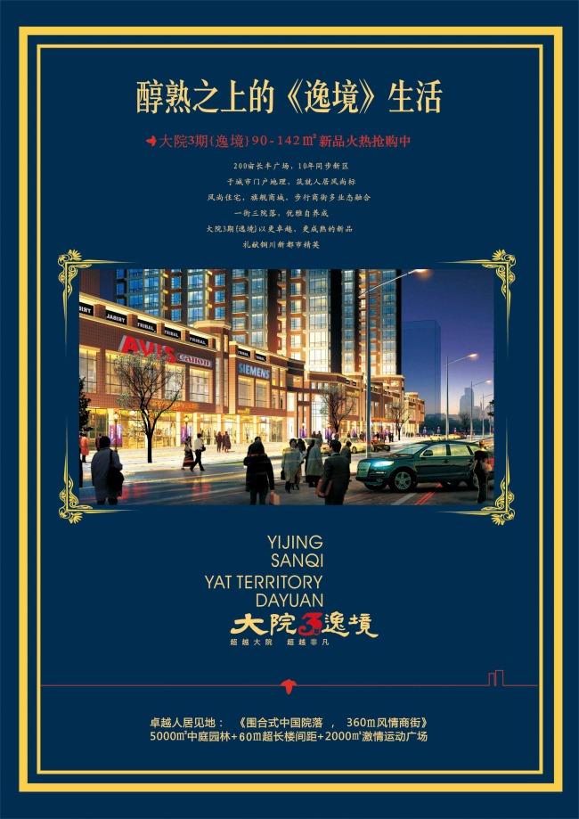 房地产海报设计模板 蓝背景 实景图 楼盘 说明:房地产海报设计模板