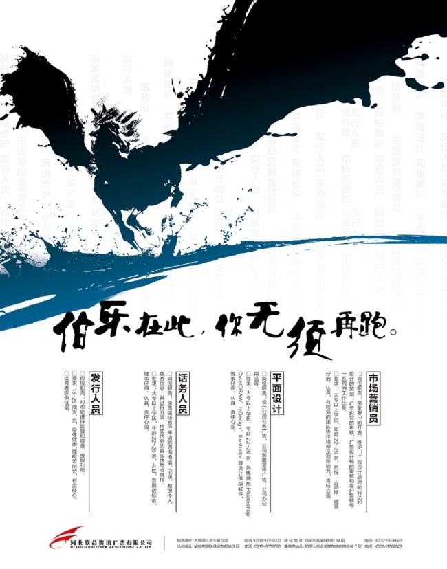 影视传媒招聘海报 平面设计 中国风 说明:平面广告公司招聘海报模板ps