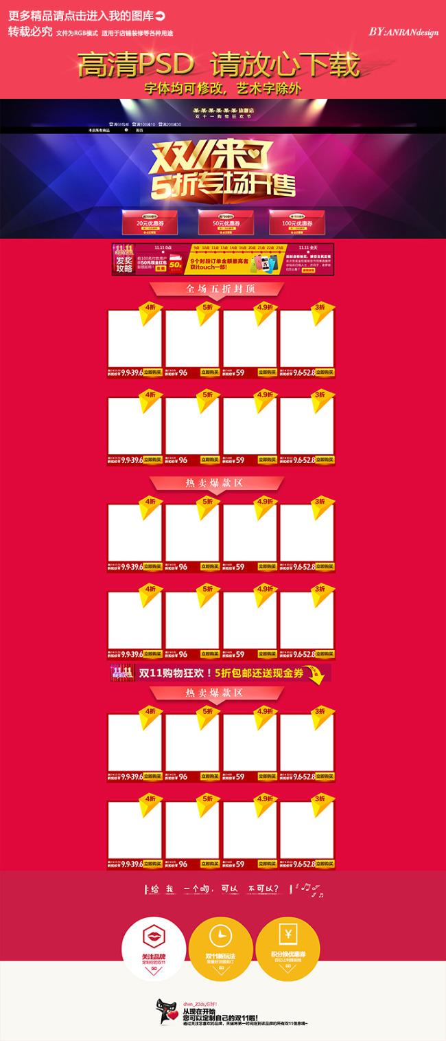 主页 原创专区 淘宝素材模板|电商素材 双11|双12 > 淘宝天猫京东拍拍