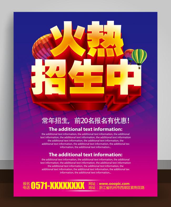 主页 原创专区 海报设计|宣传广告设计 其他 > 招生宣传单高中小学
