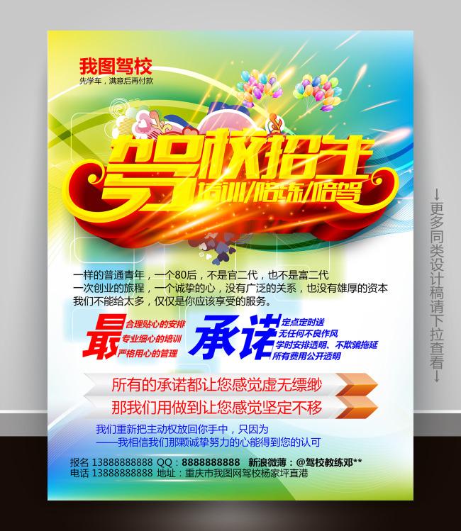【psd】驾校招生宣传单广告素材图片模板下载